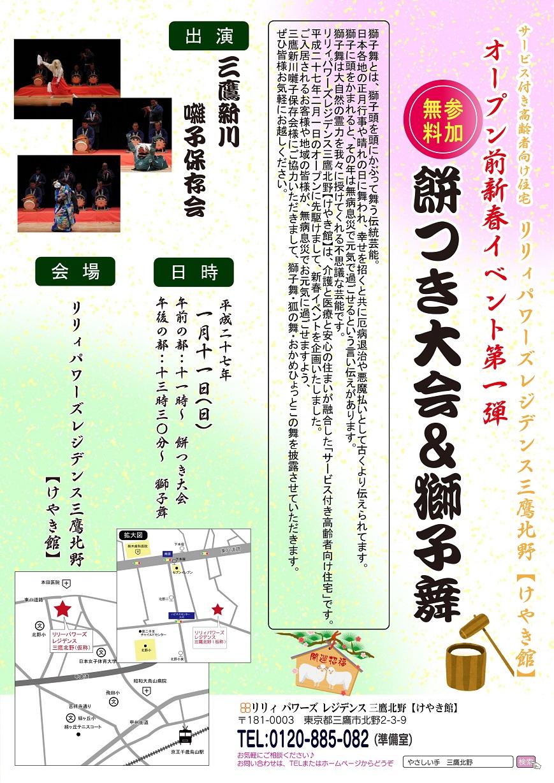 オープン前新春イベント第一弾! 獅子舞と餅つきです。餅つきは皆様に参加していただけます♪