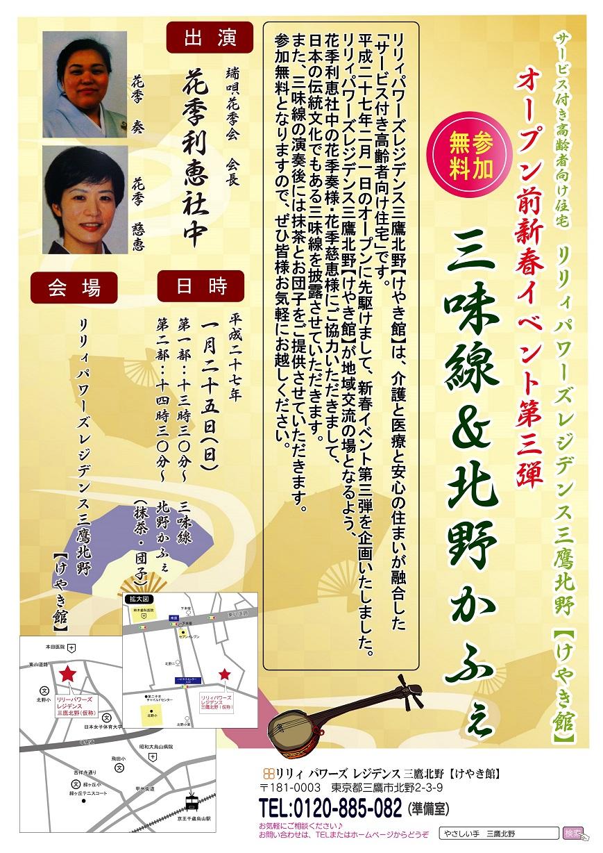 オープン前新春イベント第三弾!!! 唄と三味線、おいしい和菓子をお召し上がりください♪