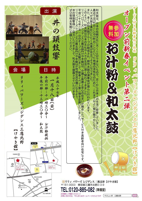 オープン前新春イベント第二弾!! 和太鼓とお汁粉です。和の響きとおいしいお汁粉を堪能ください!