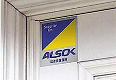 ALSOKによる防犯監視サービス