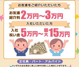 ★入社祝い金あり★