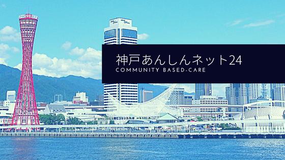 神戸市定期巡回協議会ホームページ