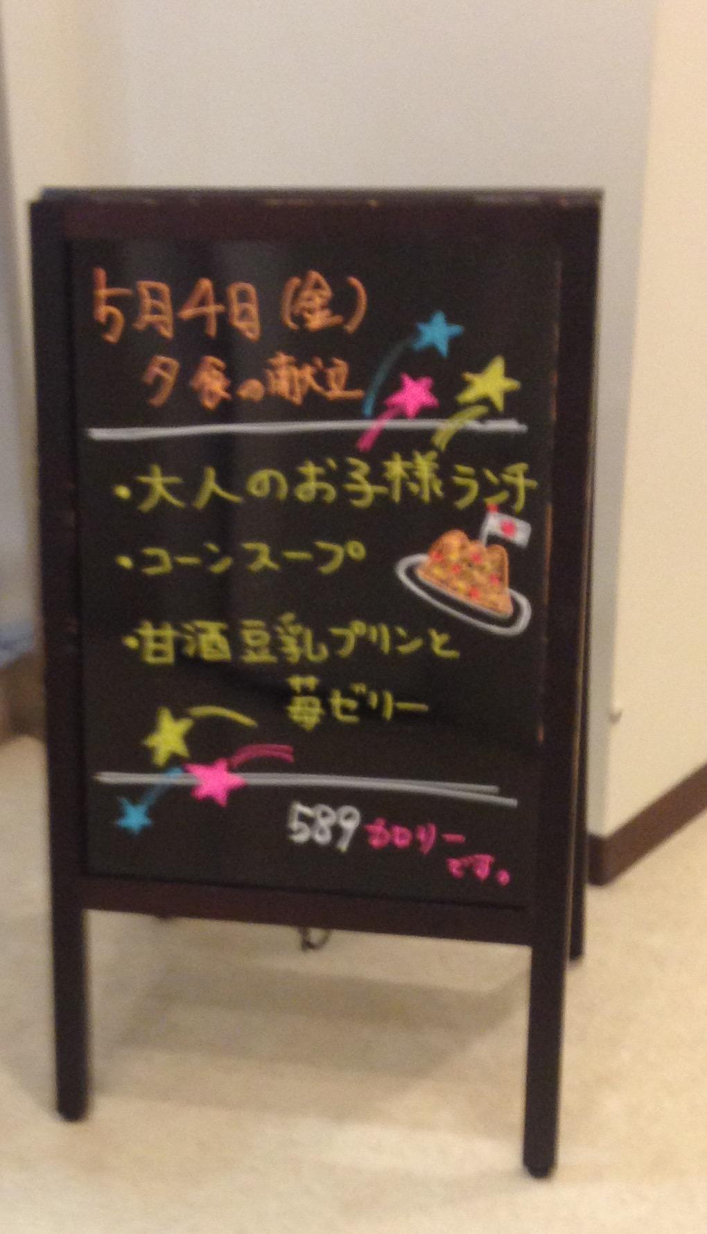 食堂グレイプスホールにはメニューボード。