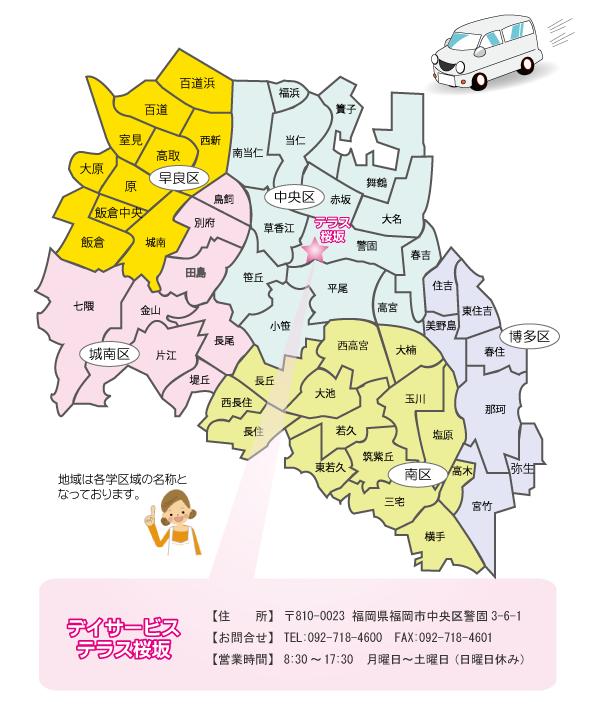 ゆめふる桜坂サービス提供エリア