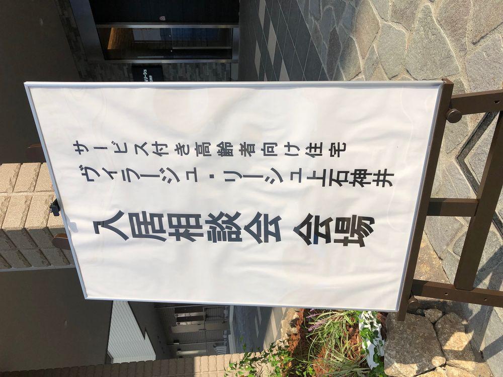 入居相談会開催中!!