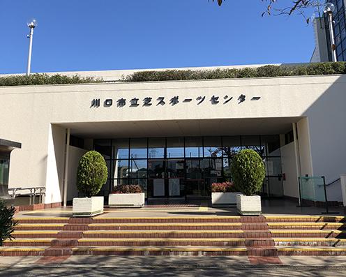 川口市立芝スポーツセンター(徒歩2分)