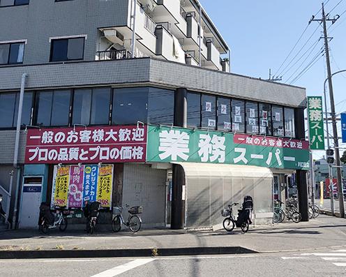 業務スーパー(徒歩6分)