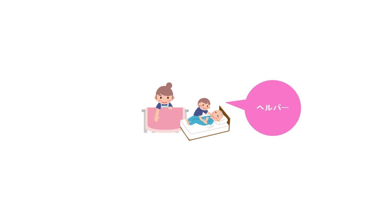 介護職員/ヘルパー【アルバイト】↑クリック
