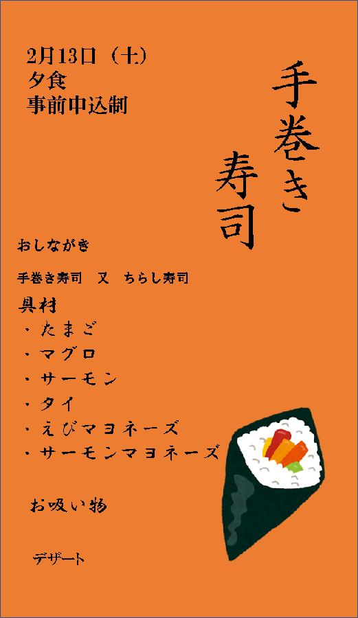 手巻き寿司イベント