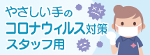 やさしい手のコロナウイルス対策について:スタッフ用
