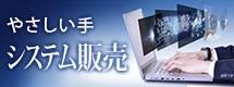 新卒採用サイト